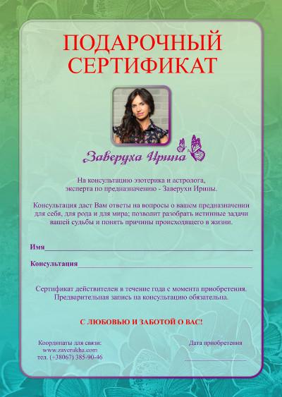 Сертификат7(1)_1