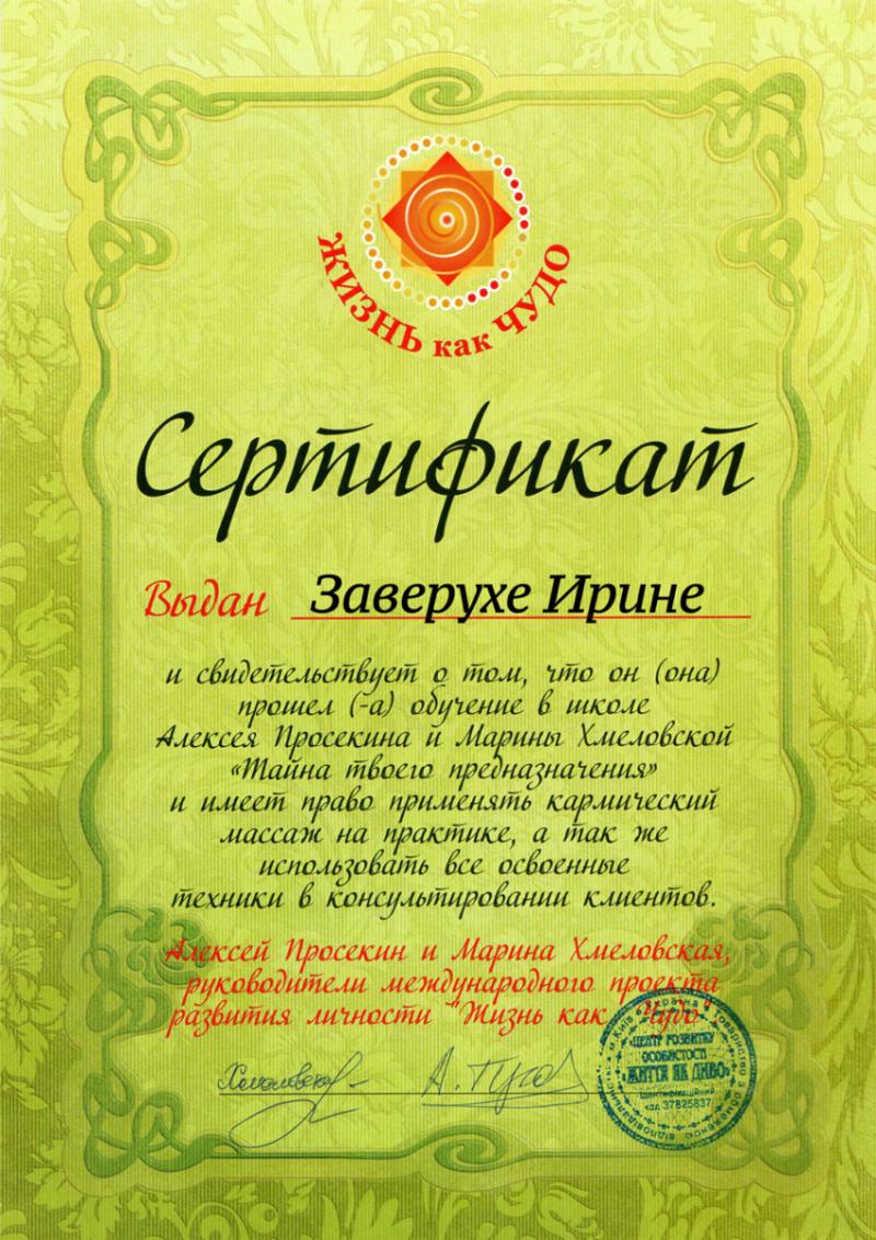 _sertifikat_skaner